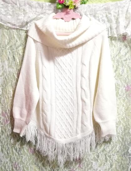 白ホワイトフリンジタートルネックポンチョ長袖/セーター/ニット/トップス White fringe turtleneck poncho long sleeve sweater knit tops_画像2