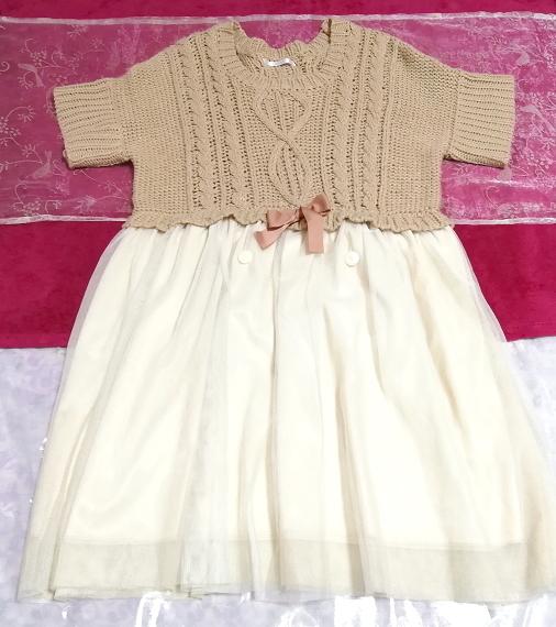 茶色ニットフローラルホワイトチュールスカートワンピース/セーター Brown knit floral white tulle skirt onepiece sweater tops,ニット、セーター&半袖&Mサイズ