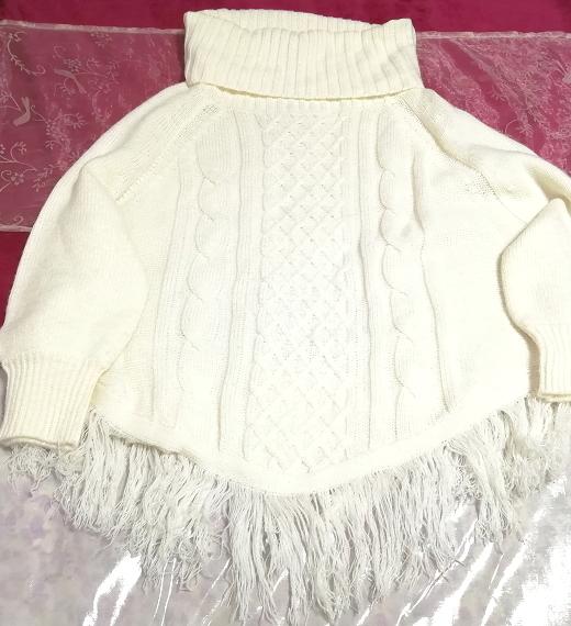 白ホワイトフリンジタートルネックポンチョ長袖/セーター/ニット/トップス White fringe turtleneck poncho long sleeve sweater knit tops,ニット、セーター&長袖&Mサイズ