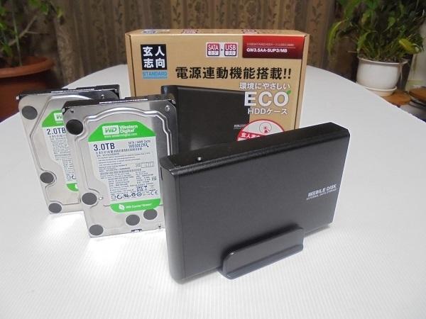 オプションの外付けHDDセット(2TBor3TB)
