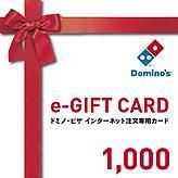 5000円分 ドミノ・ピザ e-GIFT 1000円×5 電子ギフト券 チケット クーポン券 無料引換券 ドミノピザ 期限 9月中旬 一度に複数利用可能 No47