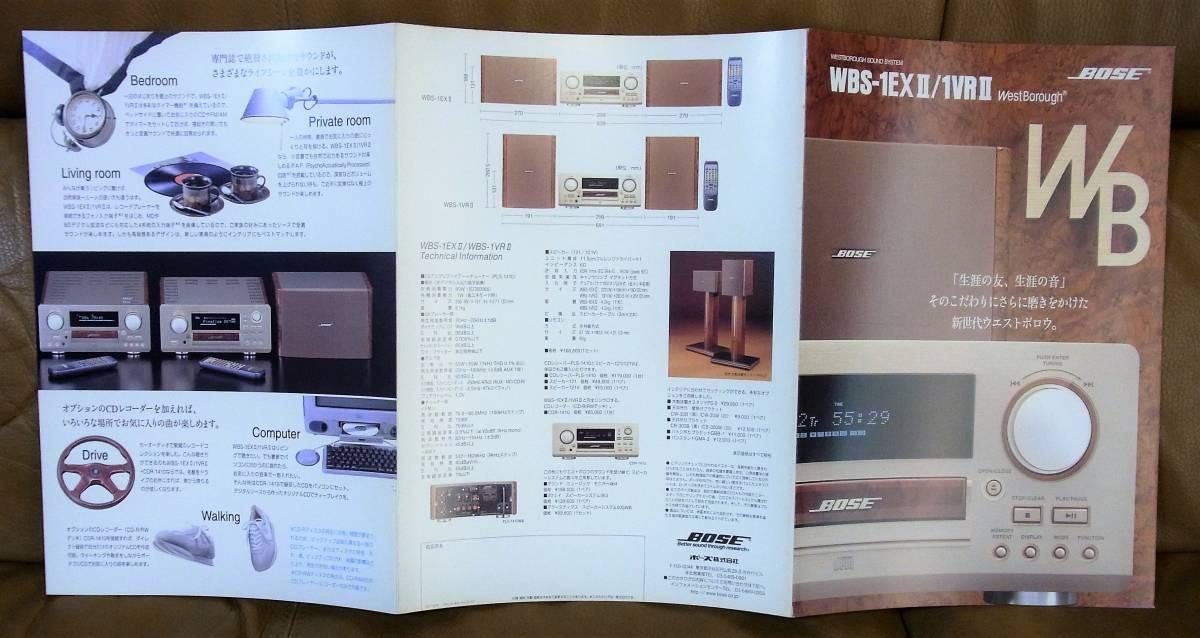 【即決・送料無料】BOSE ボーズ WESTBOROUGH SOUND SYSTEM 「WBS-1EXⅡ/1VRⅡ」 のカタログ 1部_画像3