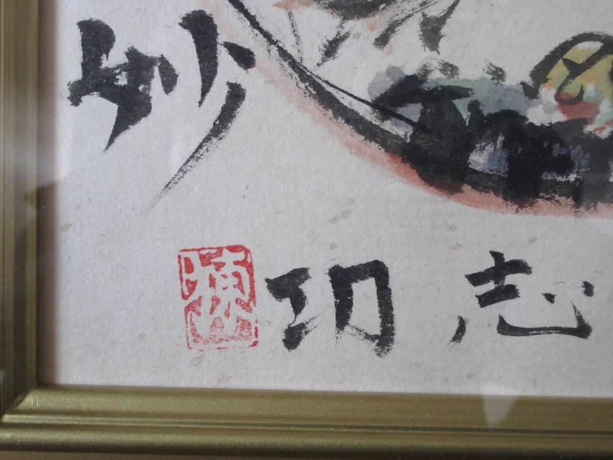 棟方志功 直筆毛筆画 【額装】_画像6