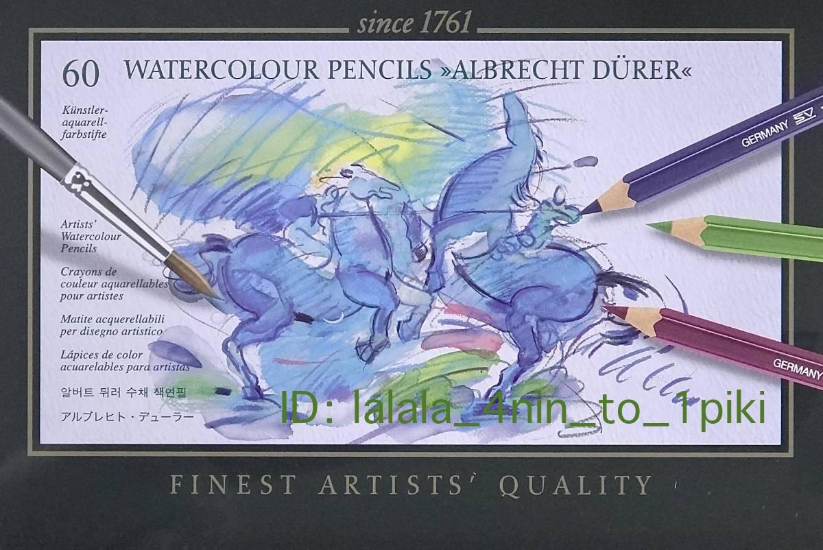 アルブレヒトデューラー 水彩色鉛筆 60色