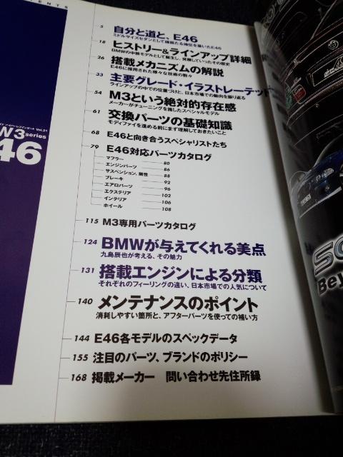 ハイパーレブ BMW 3シリーズ E46 メンテナンス M3 330 325 320 318_画像2