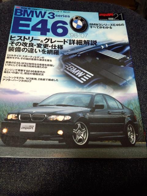 ハイパーレブ BMW 3シリーズ E46 メンテナンス M3 330 325 320 318_画像1