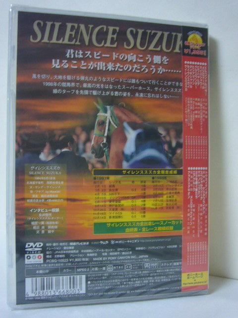新品未開封 DVD 名馬コレクション サイレンススズカ スピードの向こう側へ・・・_画像2