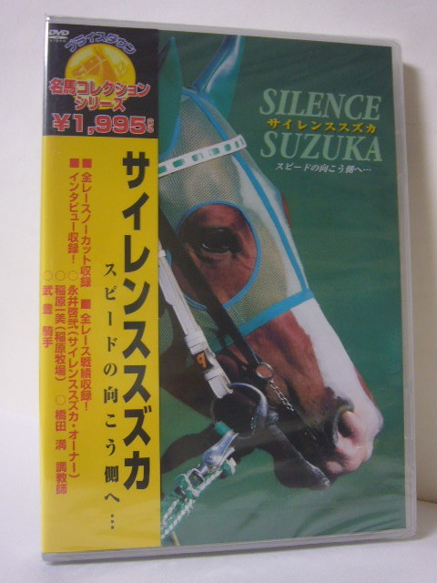 新品未開封 DVD 名馬コレクション サイレンススズカ スピードの向こう側へ・・・