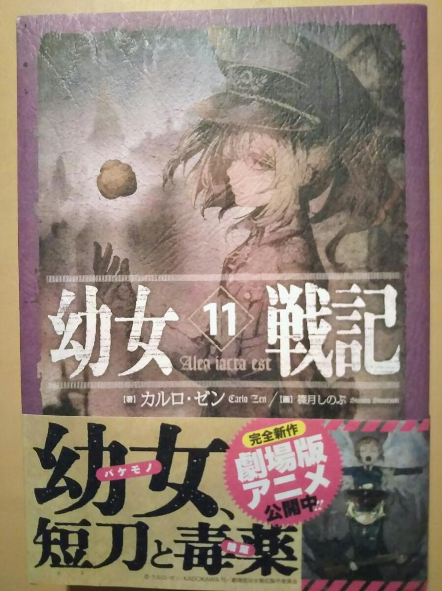 幼女戦記1~11巻+幼女戦記映画入場者特典1、2、3、4、5週目セット