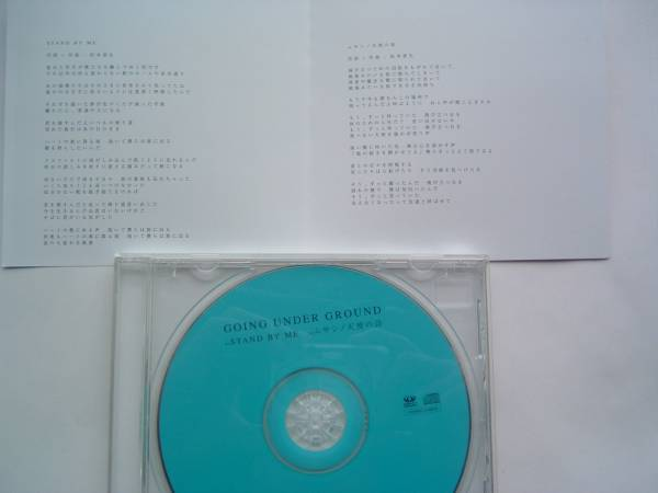 GOING UNDER GROUND /シングル「STAND BY ME 」+「同じ月を見てた/サムネイル」_画像6