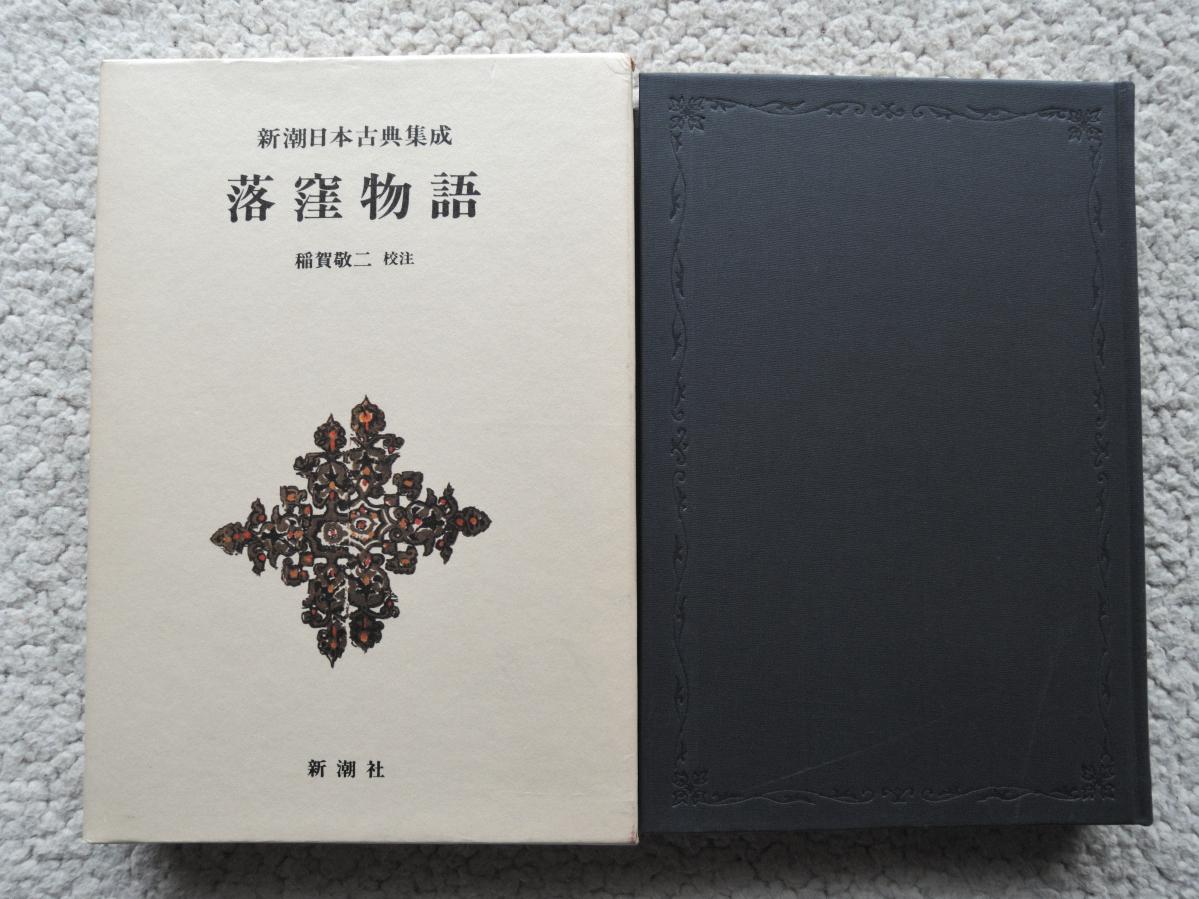新潮日本古典集成 落窪物語 (新潮社) 稲賀 敬二校注_画像1