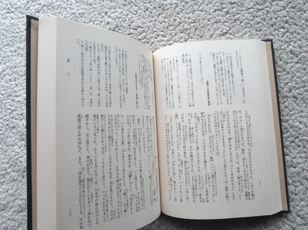 新潮日本古典集成 落窪物語 (新潮社) 稲賀 敬二校注_画像10