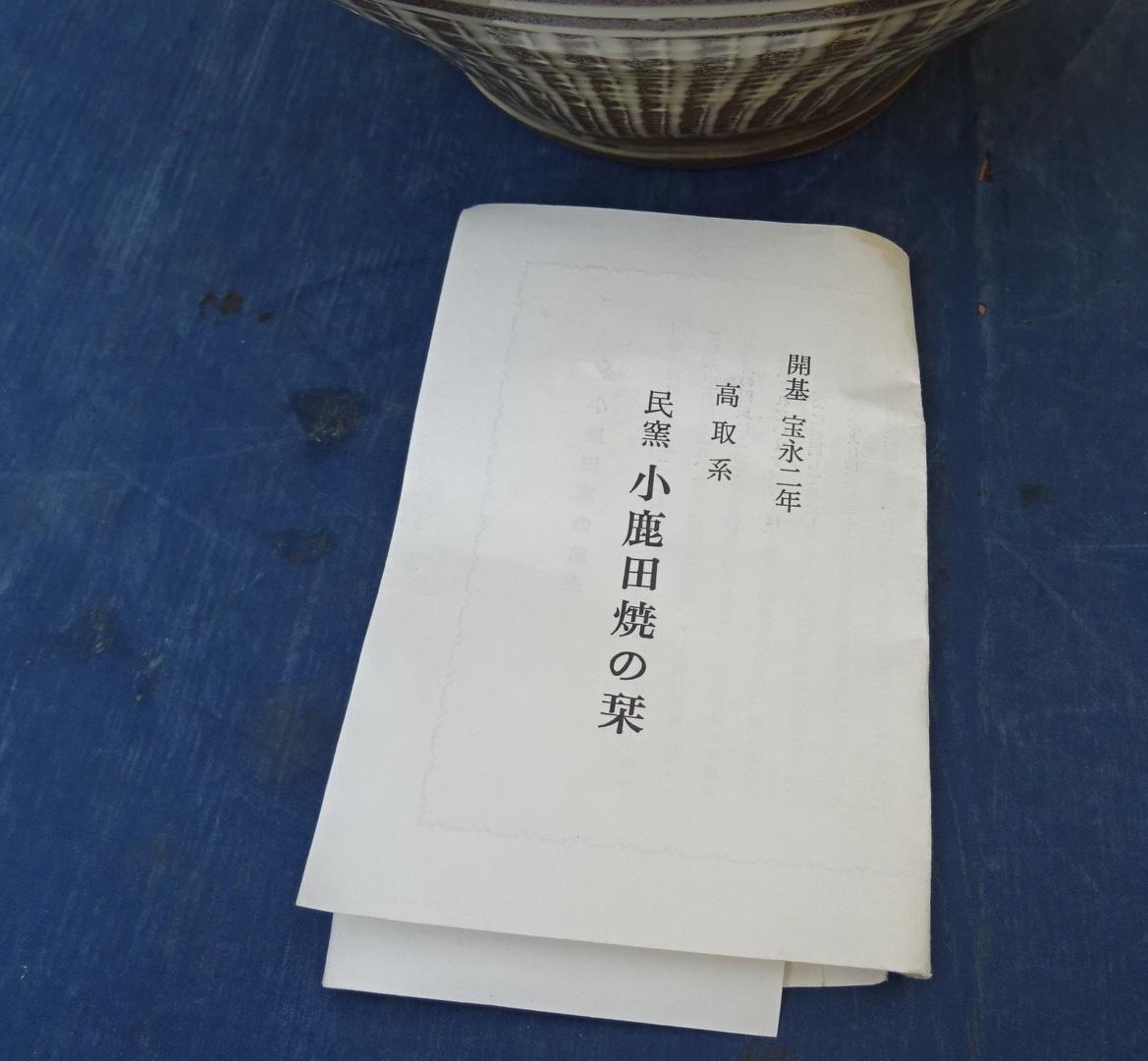 国指定・重要無形文化財技法 小石原・小鹿田(おんた)焼き 刷毛目壺_画像3
