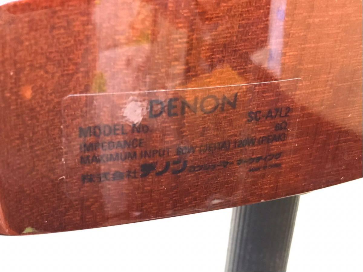 DENONデノン スピーカーシステム SC-A7L2 2WAY 2SPEAKER 音出しOK美品 スタンドASS-80付き_画像5