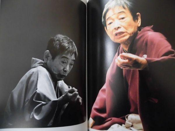 E160 橘蓮二写真集 噺家 立川談志 河出書房新社 2009年初版_画像3
