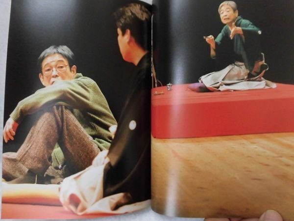E160 橘蓮二写真集 噺家 立川談志 河出書房新社 2009年初版_画像2