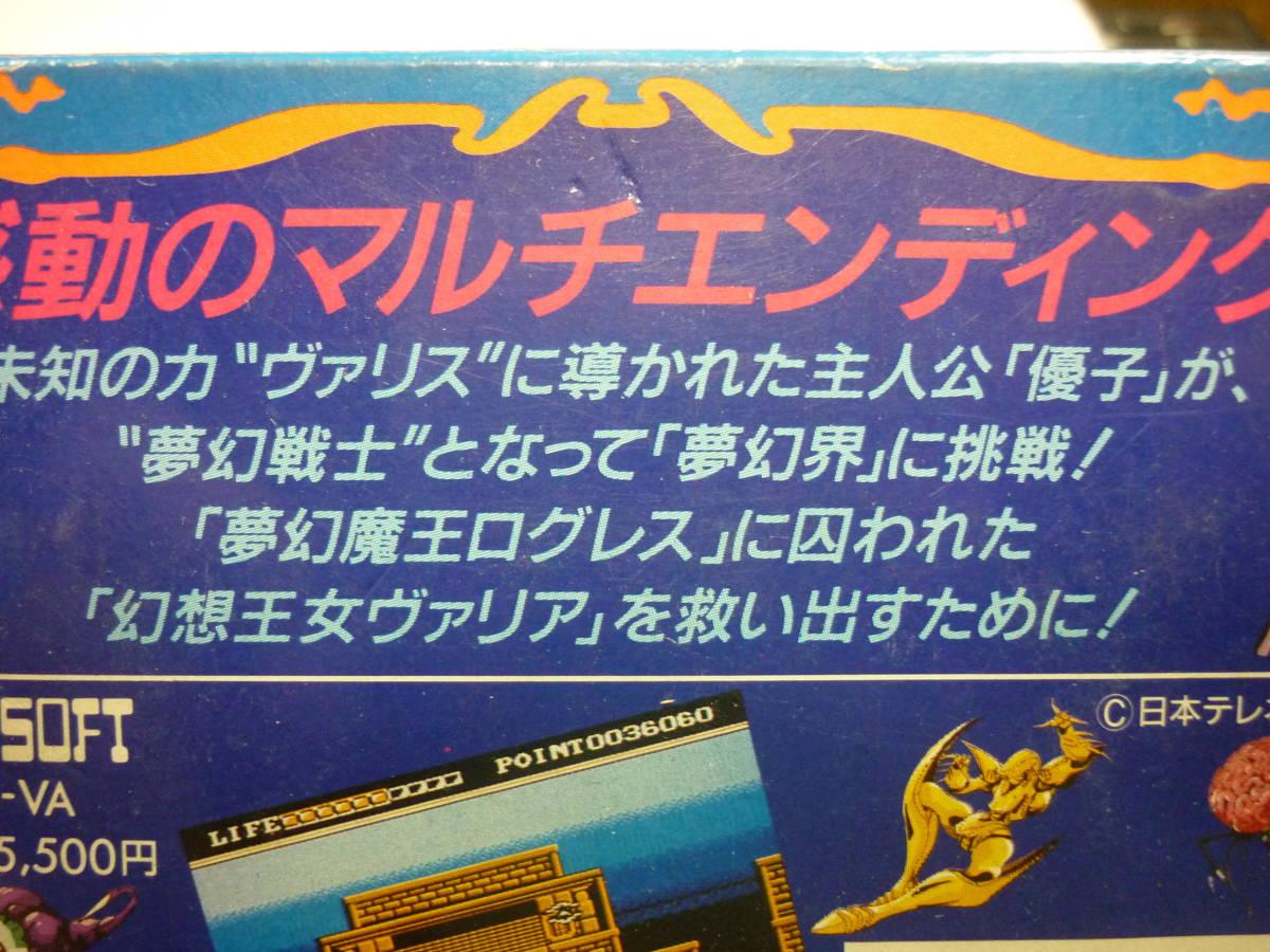 ファミコンソフト 夢幻戦士ヴァリス_画像3