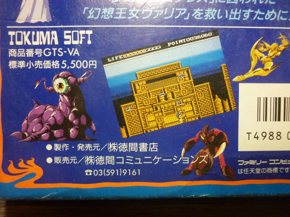 ファミコンソフト 夢幻戦士ヴァリス_画像4
