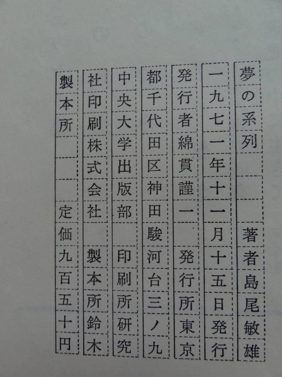 敏雄 島尾 島尾敏雄のおすすめの作品5選!狂気と戦争を描いた戦後派文学作家