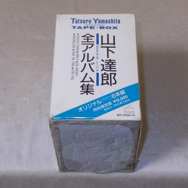 山下達郎 RCA・AIRレーベル全アルバム集 SPECIAL TAPE BOX(新品・全6巻)_画像3