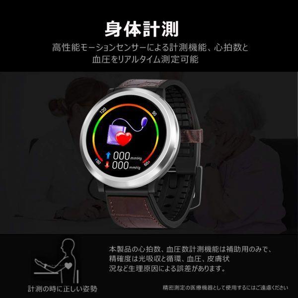 【新品・未使用】スマートウォッチ 1.3inch画面 スマートブレスレットBluetooth4.0 IP67防水 血圧計 心拍計 歩数計 活動量計 ベルト_画像2