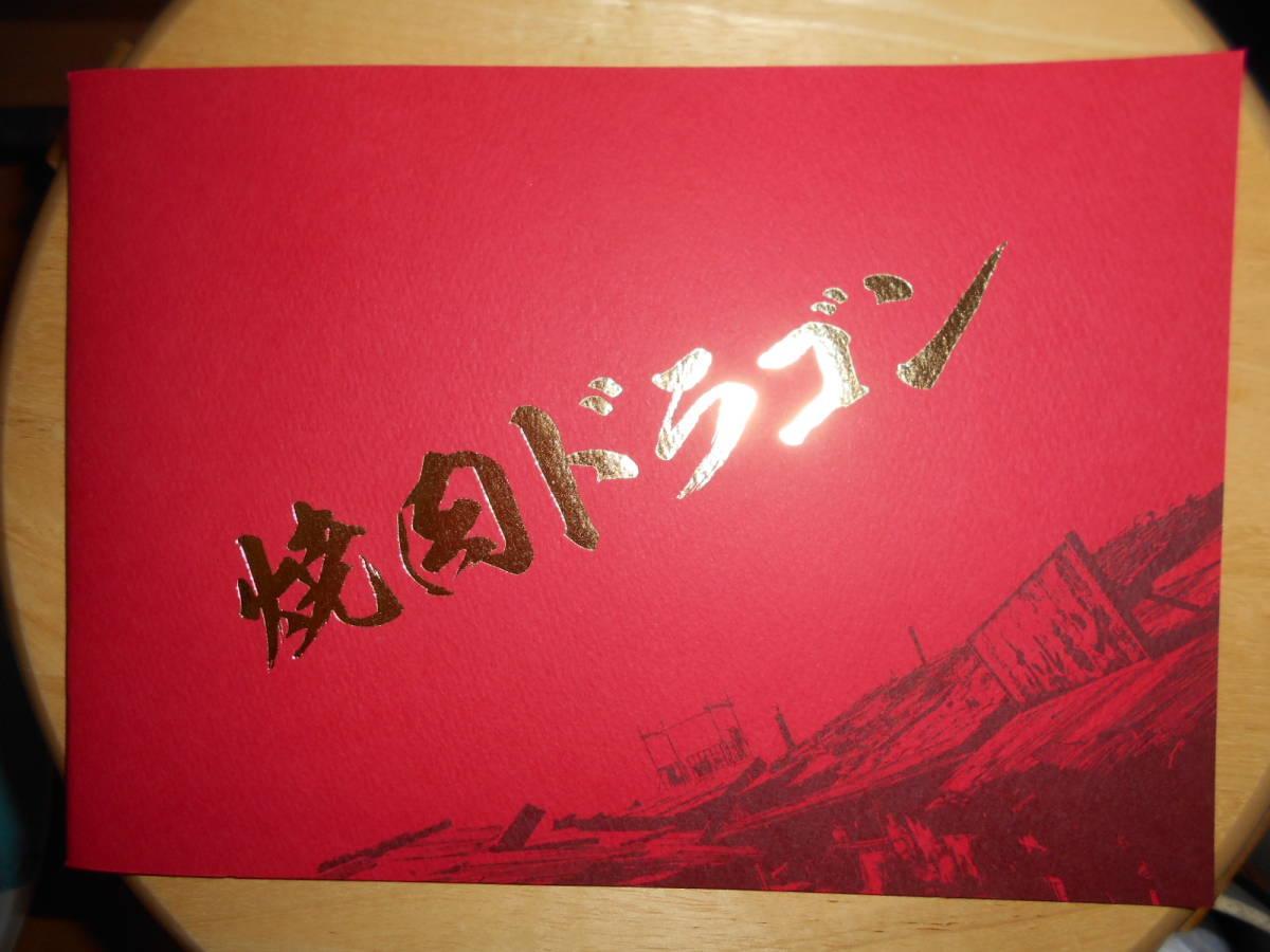 映画「焼肉ドラゴン」 劇場パンフレット 大泉洋、真木よう子 鄭義信 送料185円 在日韓国人社会を描く_画像1
