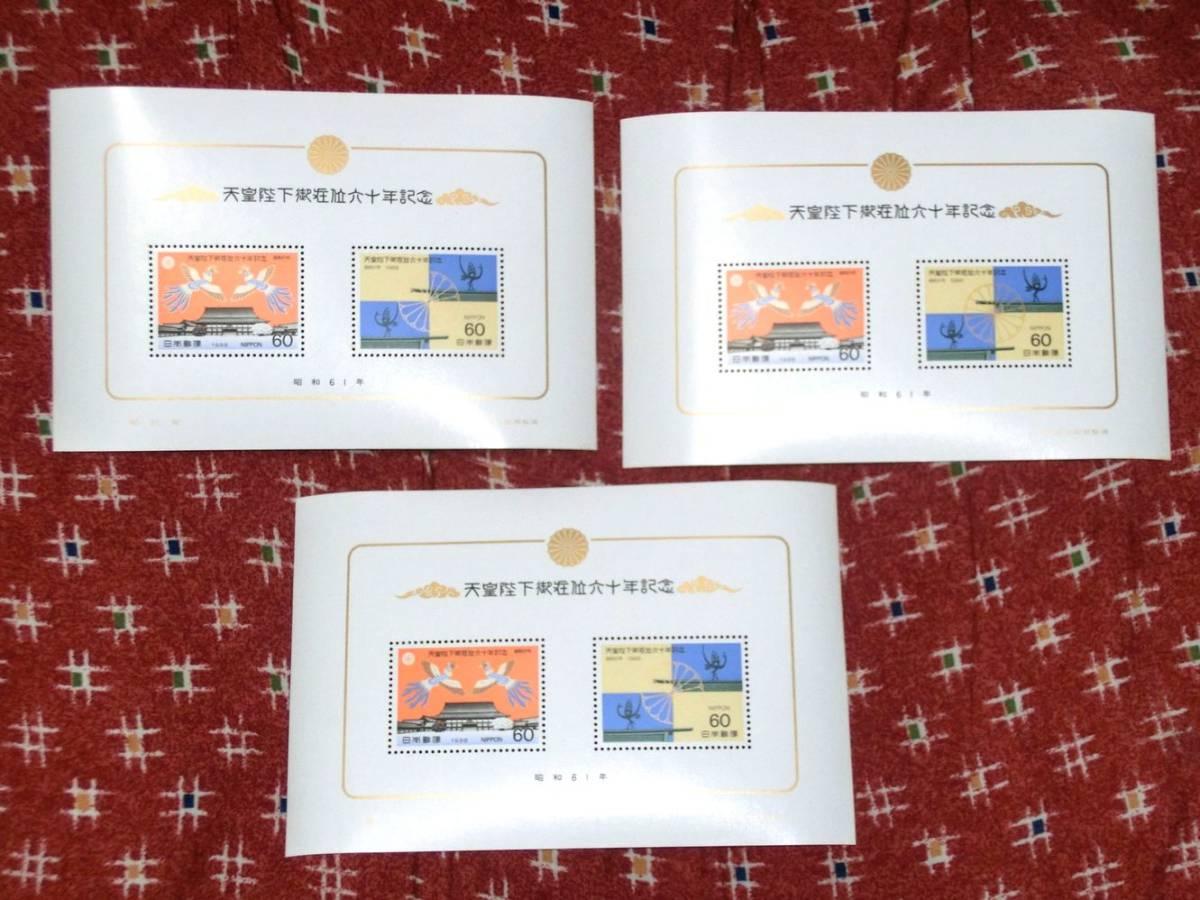 1組のお値段★天皇陛下御在位六十年記念 天皇陛下御在位60年記念 京都御所と鳳凰 平成天皇記念切手 1986年 昭和61年【3組の出品です】