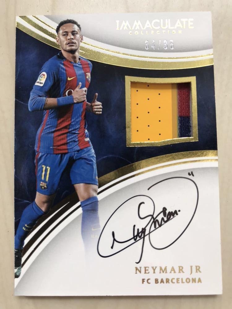 【35枚】2017 Panini Immaculate Collection Auto Jersey Patch Neymar Jr(ネイマール 直書き 直筆サイン・3色ジャージカード)