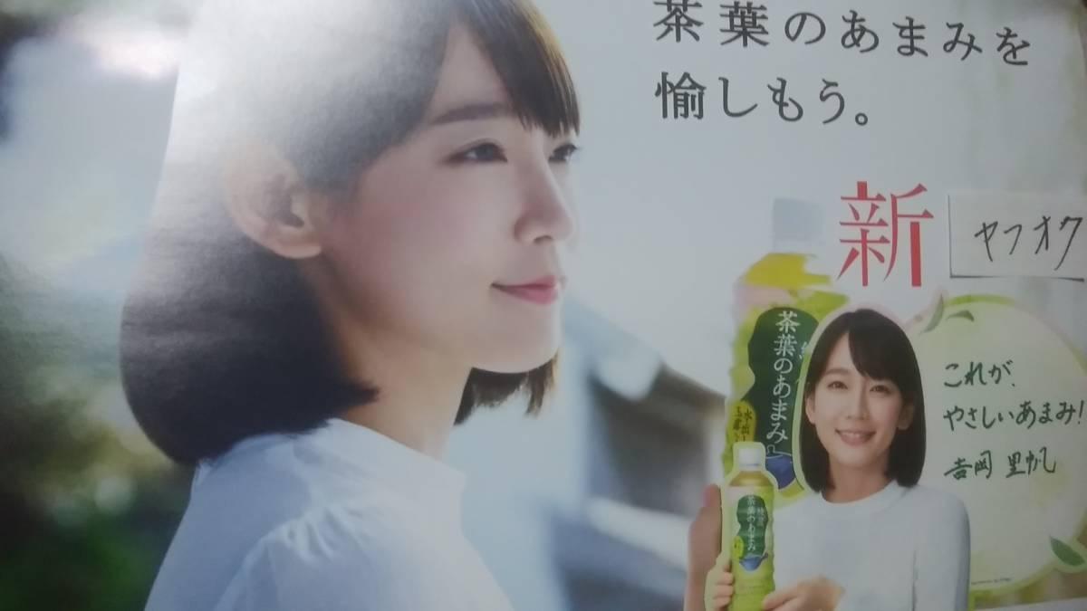 吉岡里帆 綾鷹茶葉のあまみ2019年版 非売品ポスターミニPOP看板2個セット _画像1