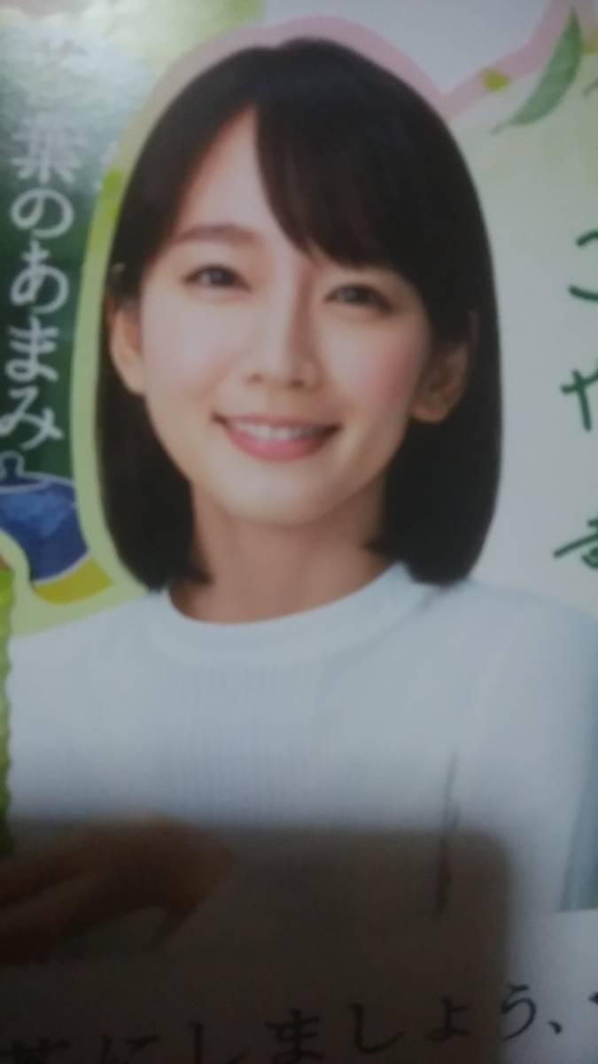 吉岡里帆 綾鷹茶葉のあまみ2019年版 非売品ポスターミニPOP看板2個セット _画像3