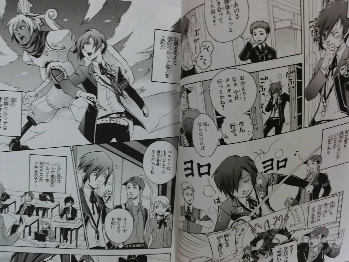 ペルソナ3キャラクターズコミックアンソロジー 中古_画像3