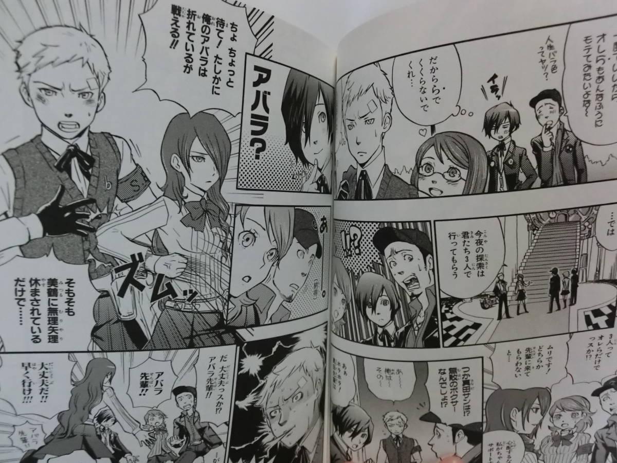 ペルソナ3キャラクターズコミックアンソロジー 中古_画像4