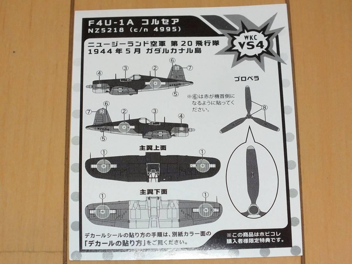 ホビコレ限定 1/144 F4U-1A コルセア ニュージーランド空軍 第20飛行隊 1944年5月 ガダルカナル島 エフトイズ_画像7