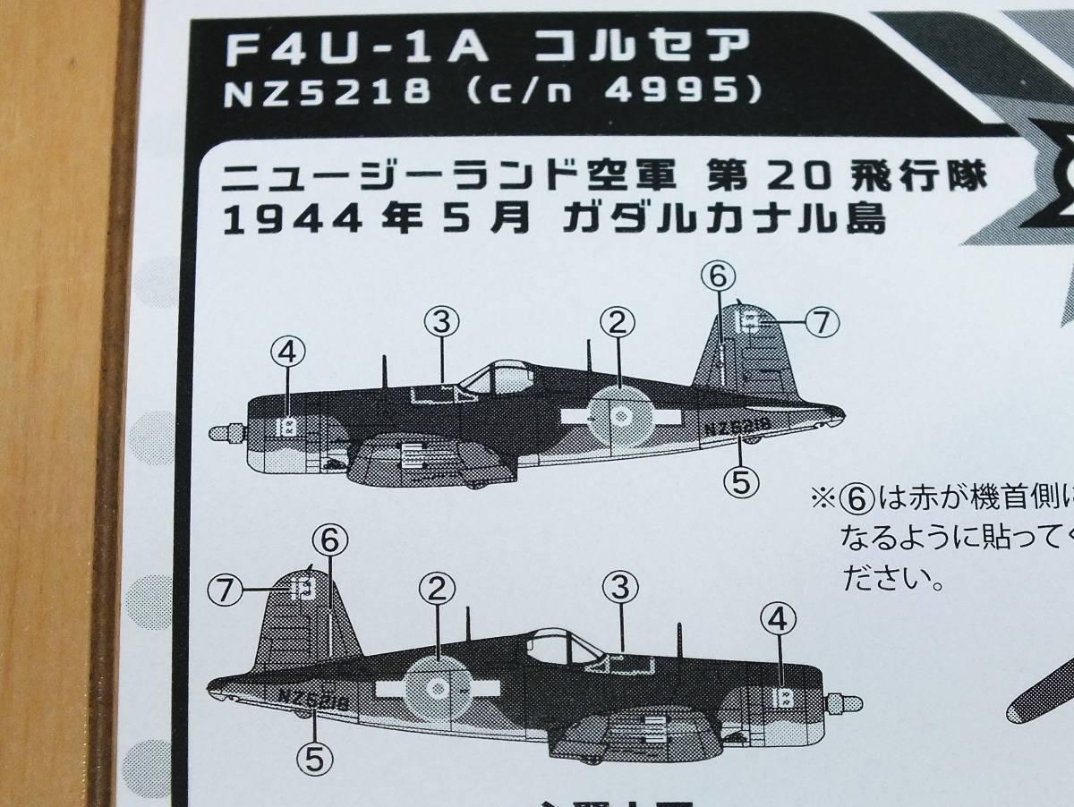 ホビコレ限定 1/144 F4U-1A コルセア ニュージーランド空軍 第20飛行隊 1944年5月 ガダルカナル島 エフトイズ_画像8