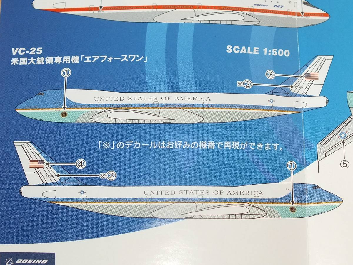 1/500 VC-25 米国大統領専用機 エアフォースワン ボーイングコレクション エフトイズ_画像7