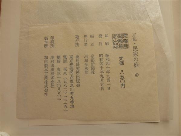 9471 京都・民家の庭 加登 藤信 1965 鹿島研究所 三面スレ、背ヤケ、天地小口他シミ有    _画像9