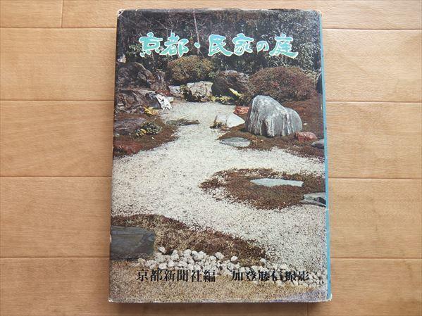 9471 京都・民家の庭 加登 藤信 1965 鹿島研究所 三面スレ、背ヤケ、天地小口他シミ有