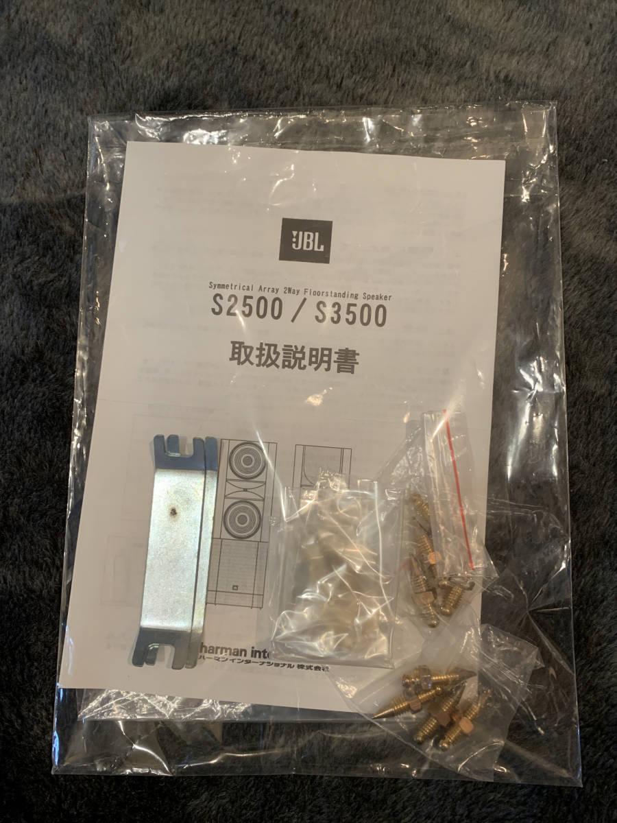 美品 JBL S3500 スピーカー ペア 元箱有