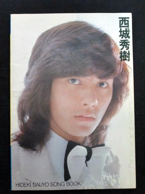 西城秀樹 ソングブック 1974年 エイプリルミュージック 写真 楽譜 スコア_画像1