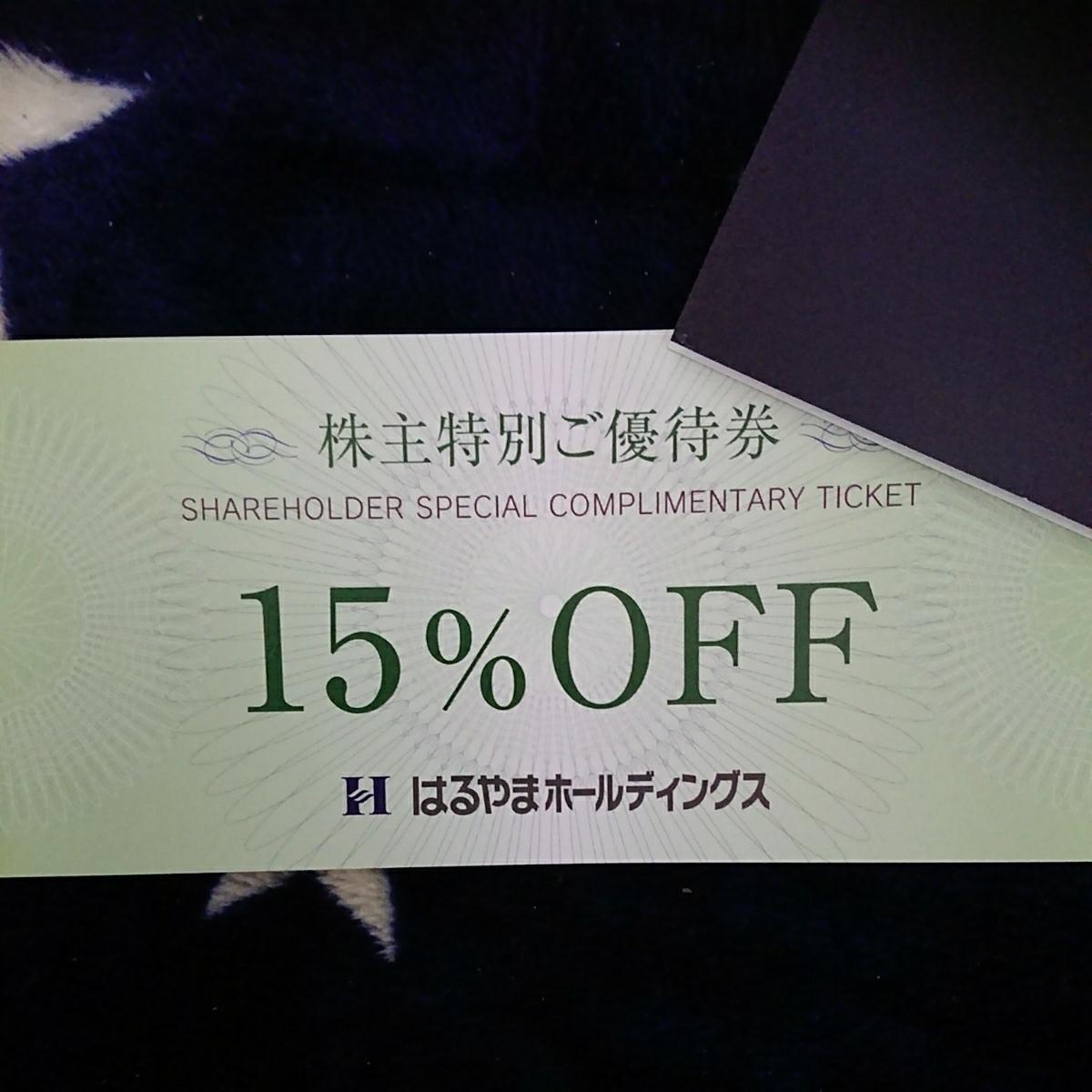 ミニレター62円- はるやま 優待 株主優待 優待券 15%割引券 PSFA パーフェクトスーツ P.S.FA モリワンワールド