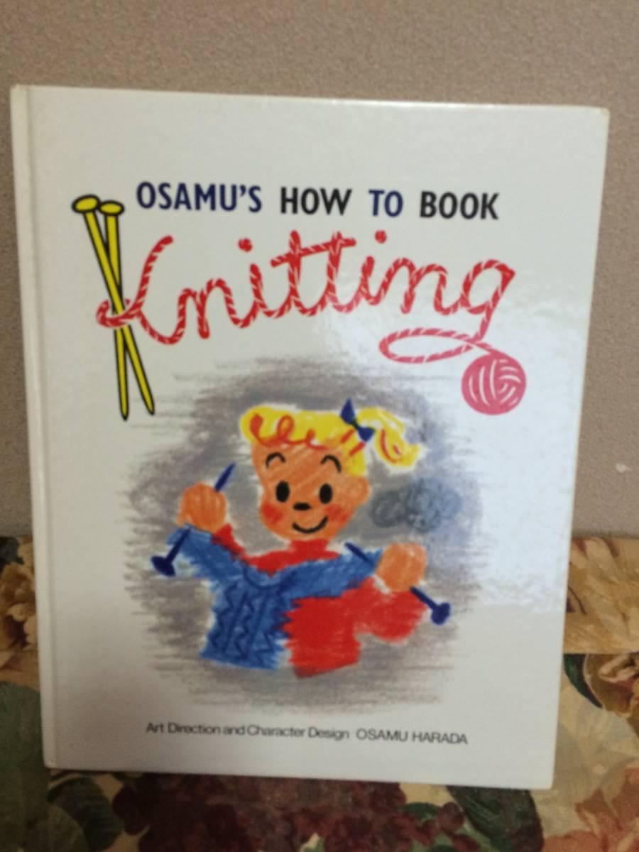 本★OSAMU'S HOW TO BOOK OSAMU HARADA KNITTING クロススティッチ セーター 制作本 手芸 縫物 編み物 ソーイング★レア