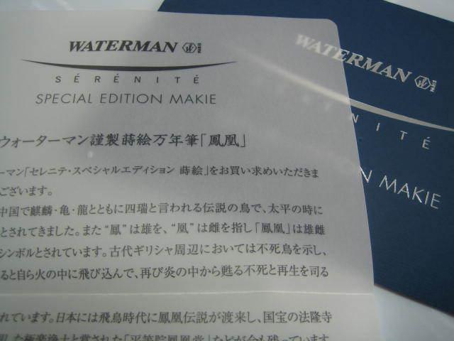 ★★ 限定60本!セレニテ 蒔絵「鳳凰」!!★★_画像7