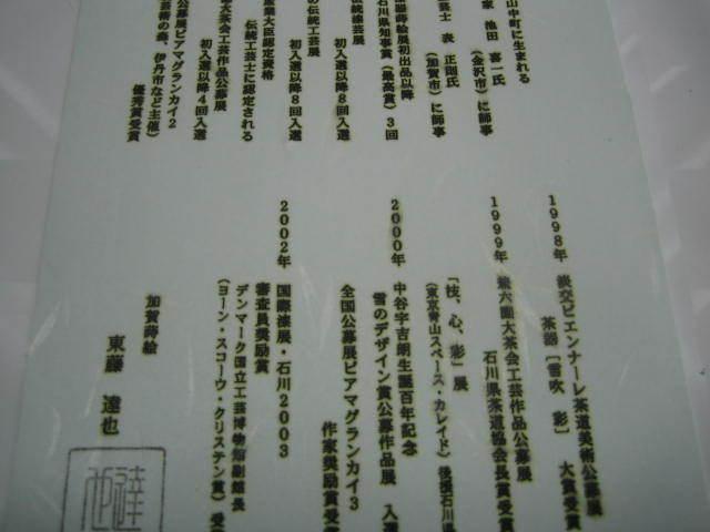 ★★ 限定60本!セレニテ 蒔絵「鳳凰」!!★★_画像8