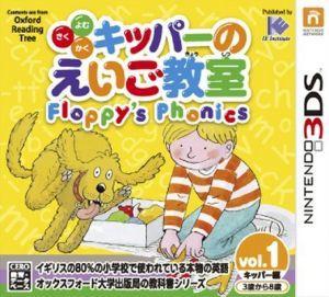 キッパーのえいご教室 Floppy's Phonics Vol.1 キッパー編/ニンテンドー3DS_画像1