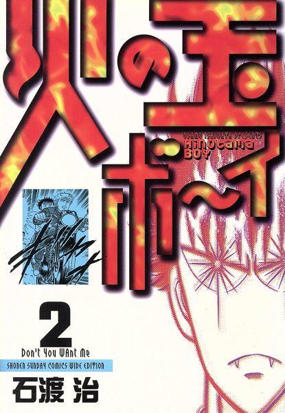 火の玉ボーイ(ワイド版)(2) サンデーC/石渡治(著者)_画像1