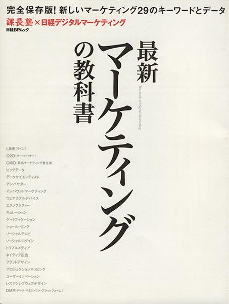 最新マーケティングの教科書 日経BPムック/日経デジタルマーケティング(編者)_画像1