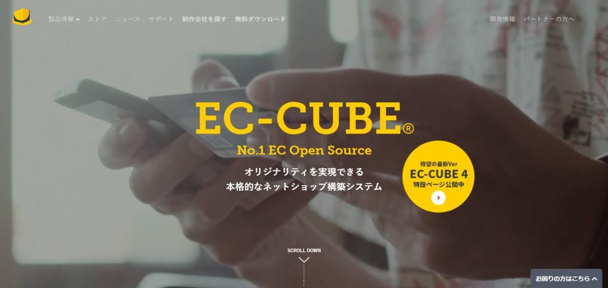 本格的なネットショップ構築システム『EC CUBE』設置代行★8000円也_16_画像1