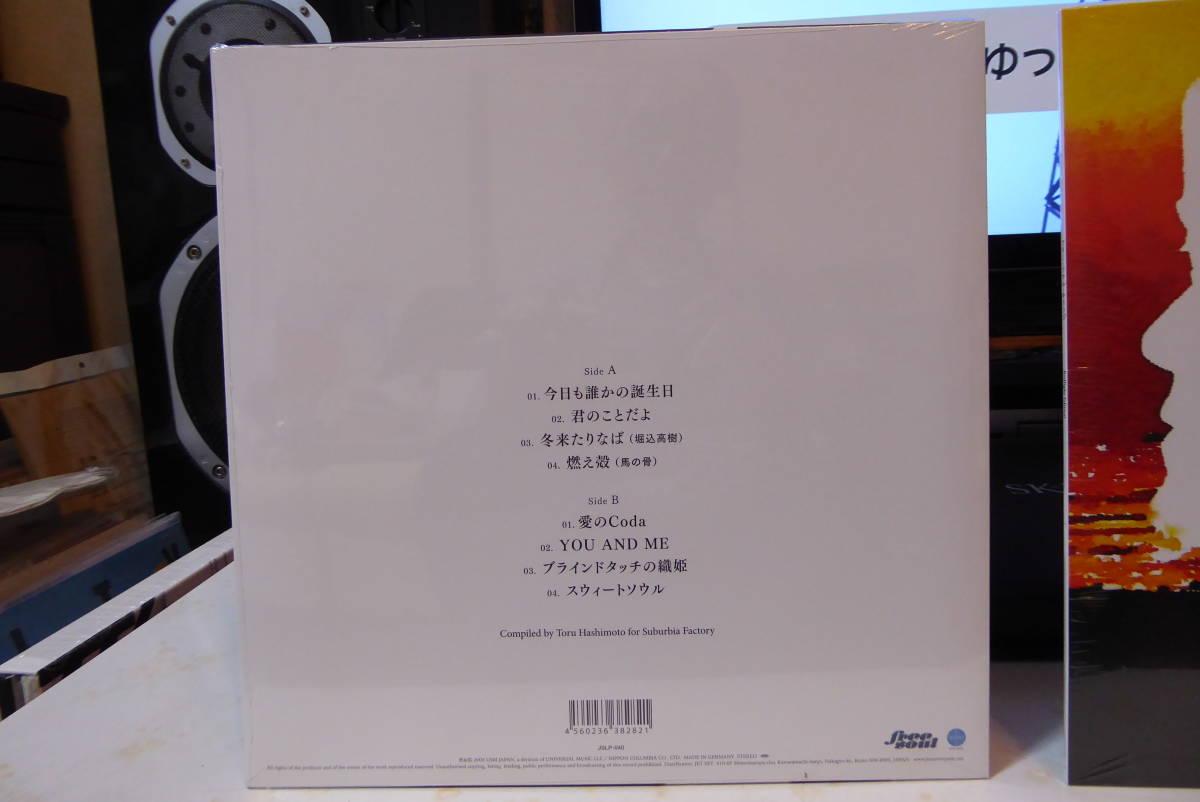 【美品】 ★フリー・ソウル・キリンジ Blue& Redlight アナログ LP ★kirinji★_画像4