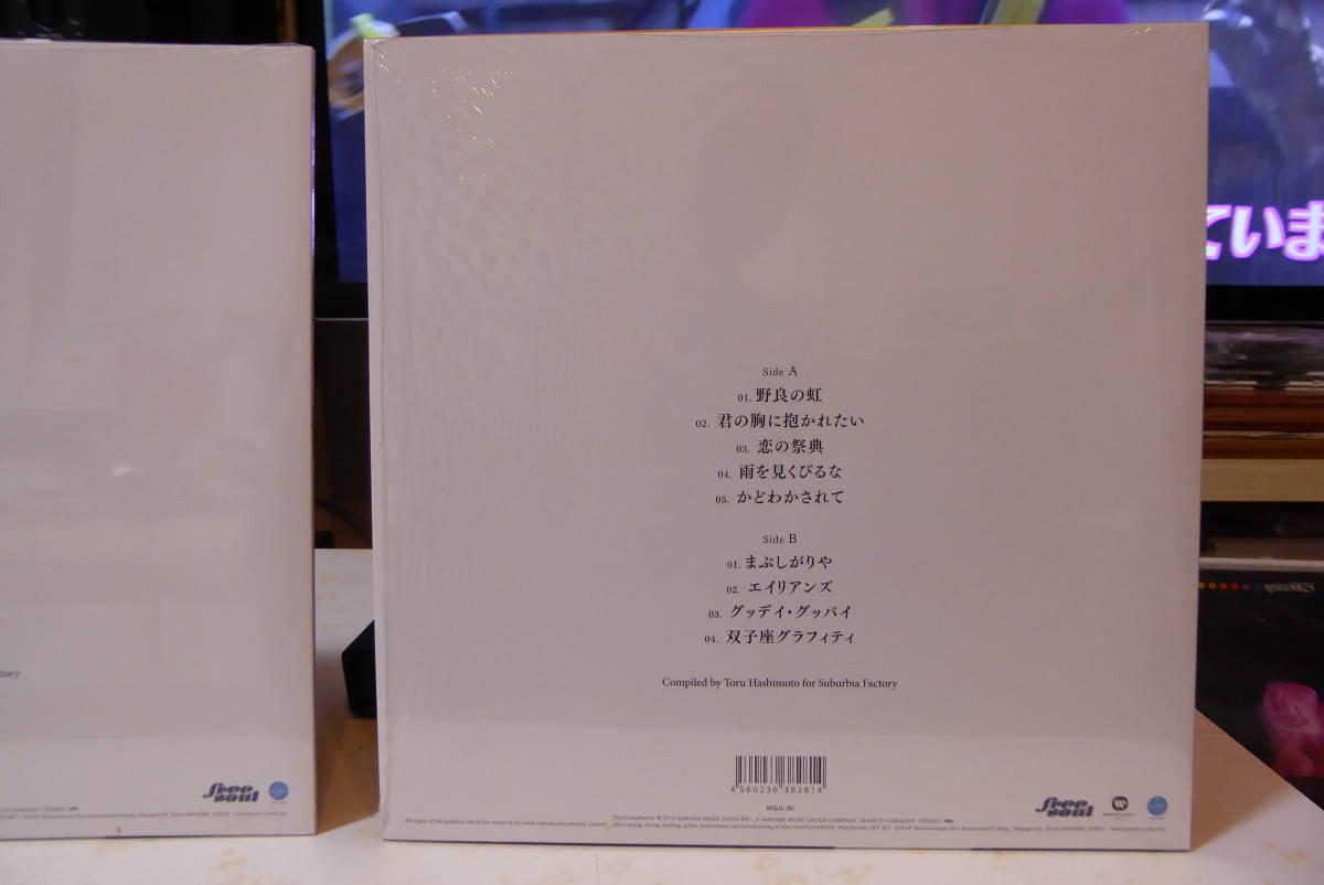 【美品】 ★フリー・ソウル・キリンジ Blue& Redlight アナログ LP ★kirinji★_画像5