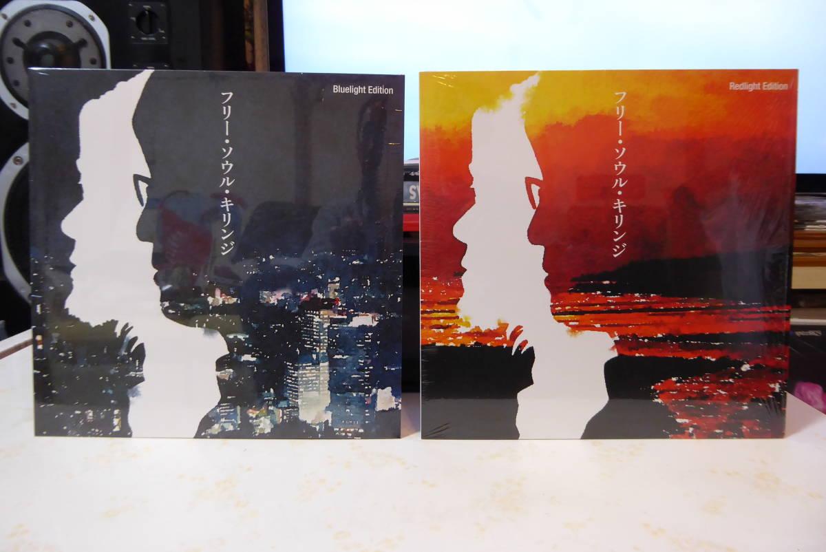 【美品】 ★フリー・ソウル・キリンジ Blue& Redlight アナログ LP ★kirinji★